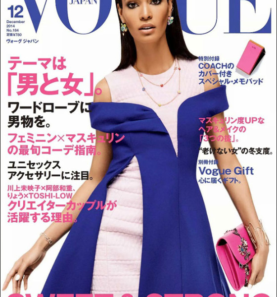 Joan Smalls Graces the December 2014 Cover of Vogue Japan